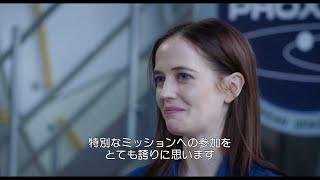 映画『約束の宇宙(そら)』本編映像