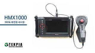 산업용내시경카메라 HMX1000 4way 회전형