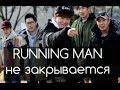 Шоу Running Man не закрывают!!!