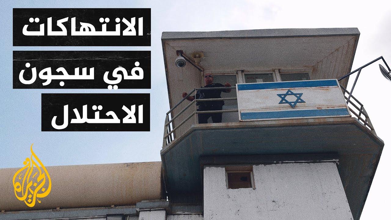 احتجاجات داخل الخط الأخضر ضد التعذيب النفسي والجسدي في المعتقلات الإسرائيلية  - نشر قبل 13 ساعة