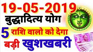 19 मई 2019 के दिन बुद्धादित्य योग 5 राशि वालो को देगा बड़ी खुशखबरी ।। #महाभाग्यशाली राशि