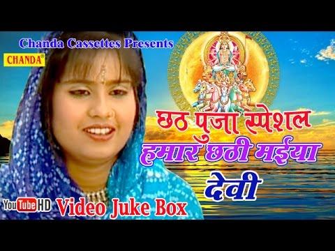 Super Star Devi    Chhat Puja Special    Humar Chhathi Maiya    Bhojpuri Chhat Geet