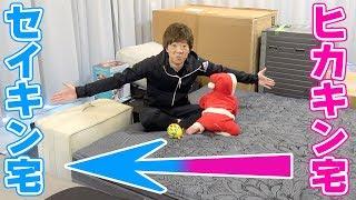 【悲報】ヒカキンから大量の家具が送られてきてリビング終了。謎のダンボール開封します!! thumbnail