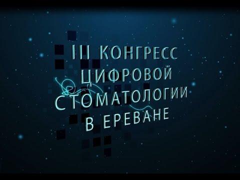 III Конгресс цифровой стоматологии в Ереване: приветствие