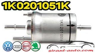 1K0201051K Фильтр топливный бензиновый VW Skoda Audi Seat