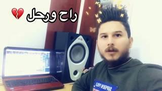 قريبا شيلة عراقية - راح ورحل - صوت حسام الجابري جديد حصريا2020