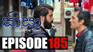 Kisa (කිසා) | Episode 185 | 07th May 2021 | Sirasa TV Thumbnail