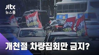 '이석기 집회'는 안 막고 '개천절 집회'는 금지? 따져보니 / JTBC 뉴스룸