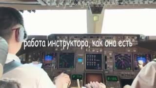Заход и посадка в Далянь. Работа инструктора. Approach and Landing at Dalian. Instructor Job.