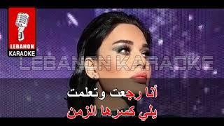 أنا رجعت - سيرين عبد النور كاريوكي- Ana rje3et - Sirine abed el Nour Karaoke