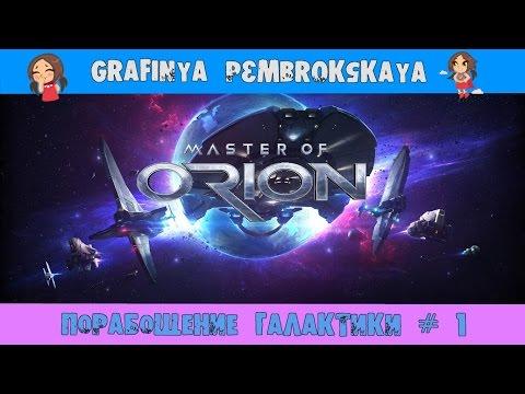 Порабощение Галактики/Графиня в Космосе [Master Of Orion] # 1