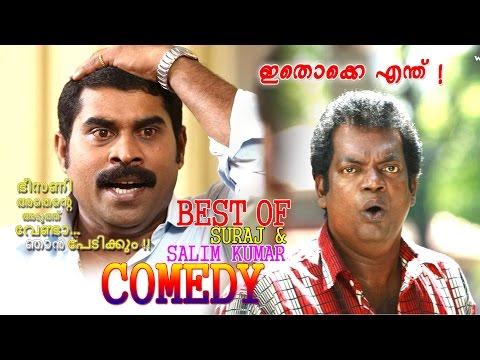 Suraj | Salim Kumar | Comedy Scenes 2017 | Latest Malayalam Comedy | Malayalam Comedy Scenes New
