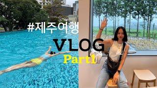 vlog 태풍과 함께한 제주 여행 브이로그, 성게알 맛…