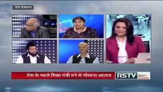 Desh Deshantar - Maulana Abul Kalam Azad's legacy: The idea of India, in context of Pakistan