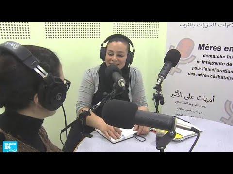 المغرب: إذاعة -أمهات على الأثير- فضاء إلكتروني يسلط الضوء على الأمهات العازبات  - نشر قبل 3 ساعة