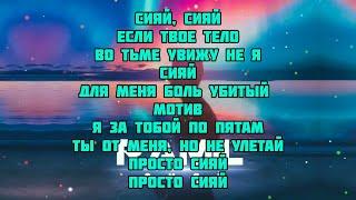 Ramil - Сияй (текст песни караоке)