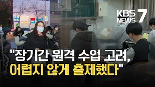 """수능 지원자 역대 최소…""""코로나19로 재학생 학습 어려…"""