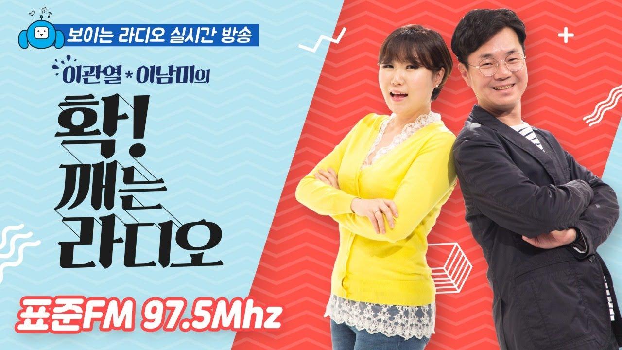 이관열 이남미의 확깨는 라디오 2020.06.25 by #울산MBC뮤직
