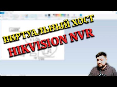 Настройка виртуального хоста на NVR Hikvision