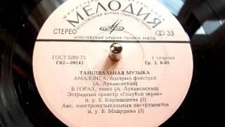 Александр Лукиновский - Амазонка (быстрый фокстрот) - 1977