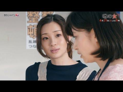 足立梨花 噂の女 CM スチル画像。CM動画を再生できます。