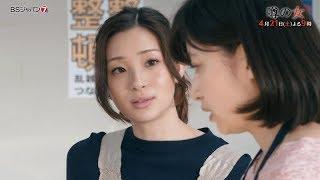 連続ドラマJ 「噂の女」 第2話「料理教室の噂の女!?」 2018年4月21日...