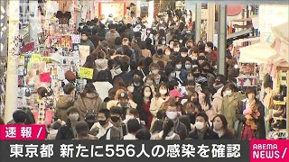 東京都 新たに556人感染確認 日曜として過去最多(2020年12月20日) - YouTube