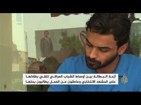 البطالة بين الشباب العراقي تلقي بظلالها على الانتخابات  - 13:25-2018 / 5 / 8