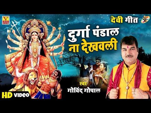 HD गोलगप्पा DEVI GEET || दुर्गा पंडाल ना देखवली ।।durga Pandal Naa Dekhvali .Singer  Govind Gopal