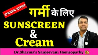 Best SUNSCREEN all skinHomeopathy Tips Uses#झाइयां#FACEMelasma#HyperPigmentation#झांँई#DarkCIRCLE,cg