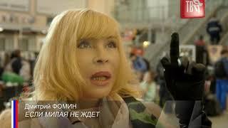 �������� ���� О ЧЁМ ПОЁТ СТРАНА №315 ������