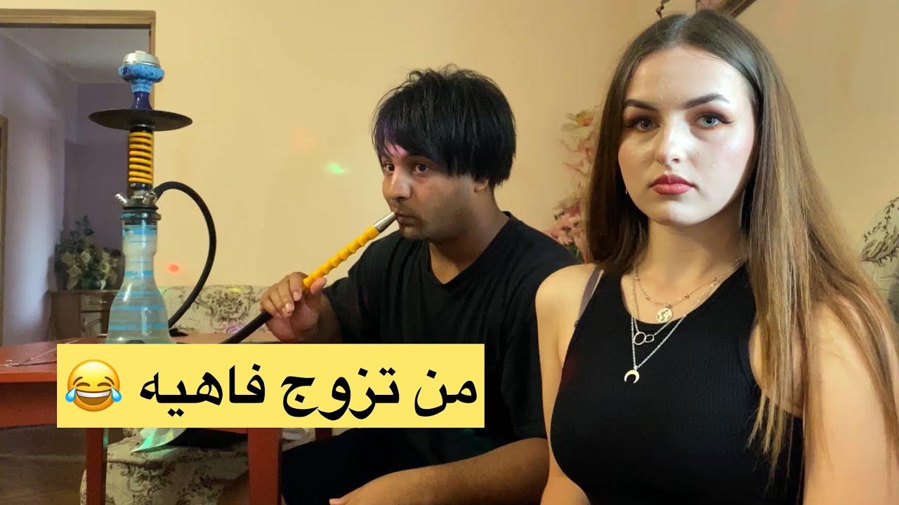 من تزوج وحدة  فاهية _ اعلمها على الرومانسية وصارت كارثة 😂 _تحشيش عراقي | مصطفى ستار
