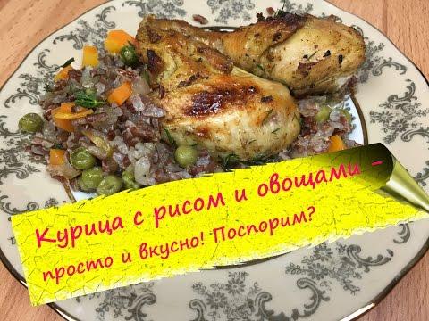 Фаршированная курица рисом с