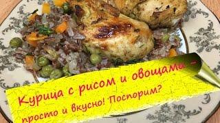 Курица с рисом и овощами в духовке -