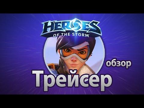 видео: heroes of the storm – Трейсер (обзор)