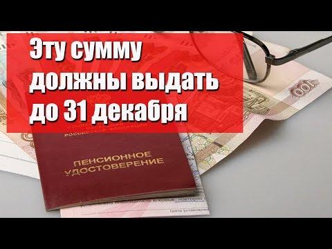 Эту сумму должны выдать пенсионерам до 31 декабря