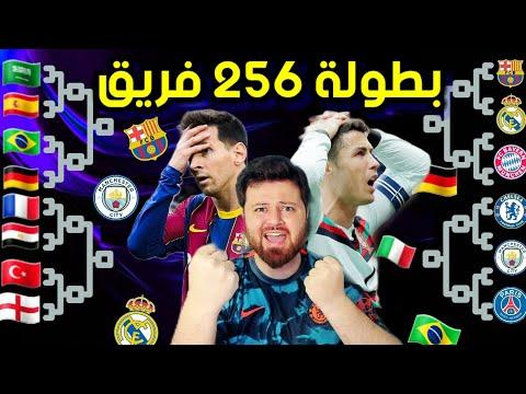 صنعت أكبر بطولة بتاريخ كرة القدم 😱(256 فريق) فيفا 21 FIFA