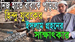 নিজের বাবাকে চিতায় পুড়িয়ে হিন্দু যুবকের মুসলমান হওয়ার লোমহর্ষক সাক্ষাৎকার | Khutbah Tv