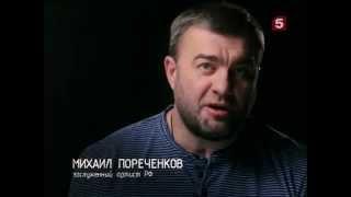 Михаил Пореченков. Спецпроект Пятого канала «Внуки победы»