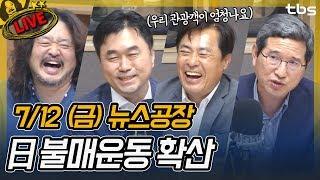 김종민, 송기호, 김방희, 하태경, 김학용, 황교익 | 김어준의 뉴스공장