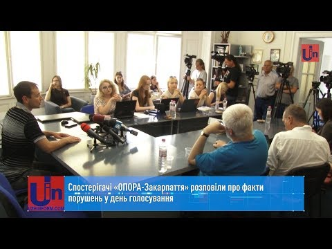 «ОПОРА-Закарпаття» розповіли про факти порушень у день голосування