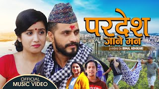 Paradesh Jane Man (परदेश जाने मन) | Mohit Munal & Kamala Pokharel ft.Bimal & Dikshya Lok Dohori 2077