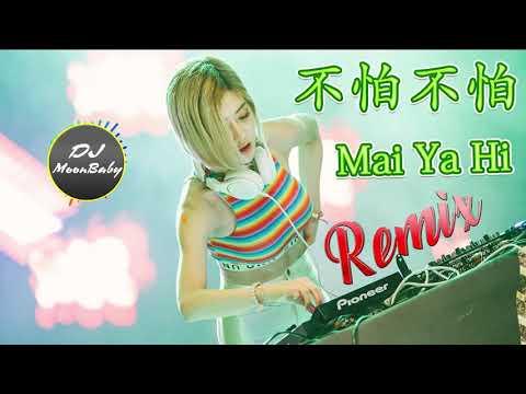 Chinese DJ 2019【不怕不怕 Remix】『Mai Ya Hi』DJ SODA - Nonstop China Mix