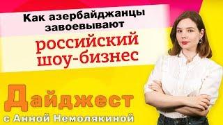 Смотреть видео Как азербайджанцы завоевывают российский шоу-бизнес. Дайджест с Анной Немолякиной онлайн
