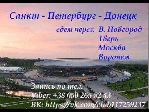 Автобус СПБ   Донецк заказ билетов