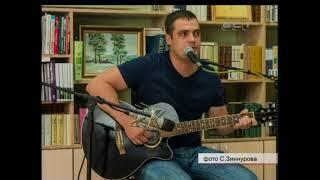 Молодежь  Музыка  Стихи  В библиотеке имени Виктора Сербского прошел концерт «Акустика II»