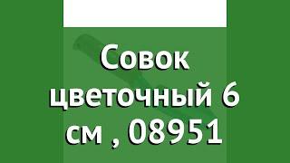 Совок цветочный 6 см (Gardena), 08951 обзор 08951-20.000.00 производитель Husqvarna Group (Германия)