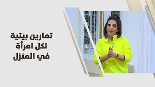 ريما عامر - تمارين بيتية لكل امرأة في المنزل