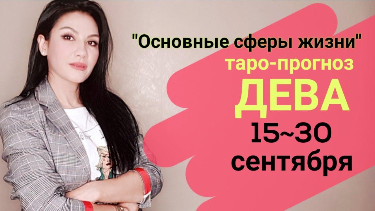 ДЕВА ФИНАНСЫ РАБОТА СЕНТЯБРЬ 15~30 «Основные сферы жизни»