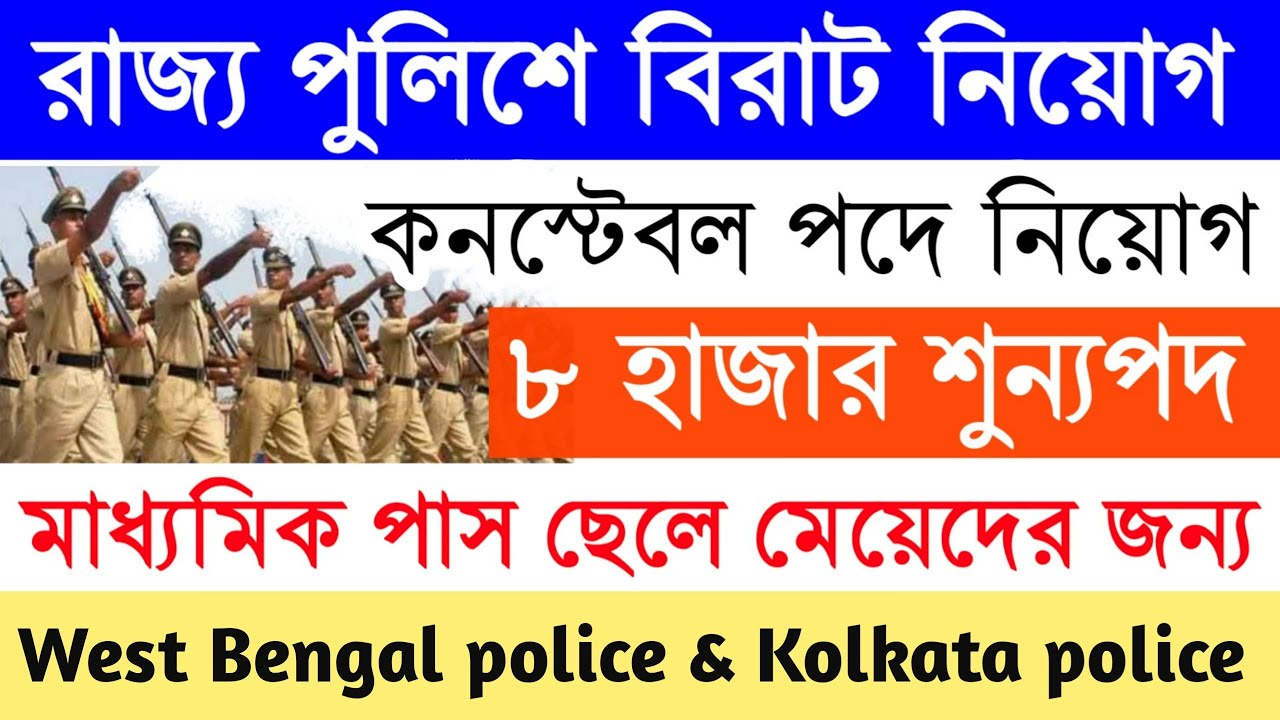 West bengal police constable recruitment 2020